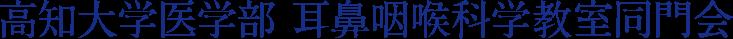 高知大学医学部耳鼻咽喉科学教室同門会のロゴ画像