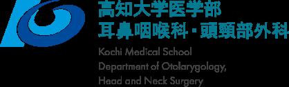 高知大学医学部耳鼻咽喉科・頭頸部外科