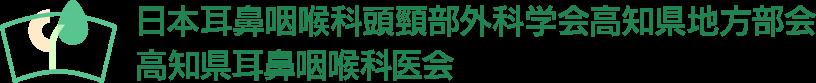 日本耳鼻咽喉科頭頸部外科学会高知県地方部会、高知県耳鼻咽喉科医会のロゴ画像
